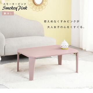 折り畳み ピンク☆くすみカラー☆幅75㎝ ローテーブル 新品 机 デスク(ローテーブル)