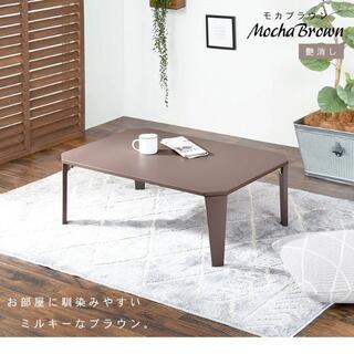 折り畳み モカブラウン☆くすみカラー☆幅75㎝ ローテーブル 新品 机 デスク(ローテーブル)
