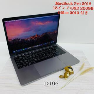 Mac (Apple) - MacBook Pro 2016 13インチ Office 2019 付き