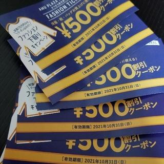 ユニクロ(UNIQLO)のアミュ鹿児島 fashion ticket(ショッピング)