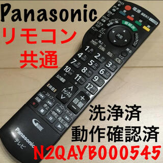 パナソニック(Panasonic)のPanasonic テレビリモコン 000545(その他)