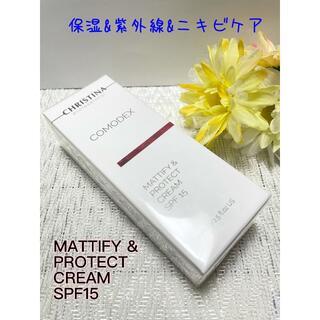 コモデックス マティフィー&プロテクトクリームSPF15(フェイスクリーム)