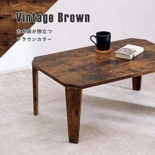 セール☆折畳みローテーブル ヴィンテージブラウン 勉強机 デスク(ローテーブル)