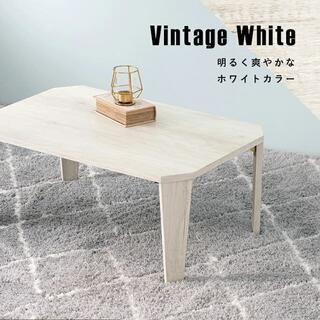 セール☆折畳みローテーブル ヴィンテージホワイト 勉強机 デスク