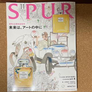 SPUR 11月号 抜けあり