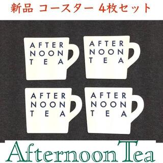AfternoonTea - 【SALE】新品 4枚セット Afternoon Tea コースター ホワイト