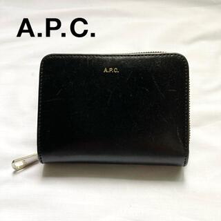A.P.C - 【高級感】希少 APC アーペーセー コンパクトウォレット レザー ブラック