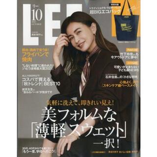 集英社 - LEE(リー)  2021年10月号 雑誌のみ