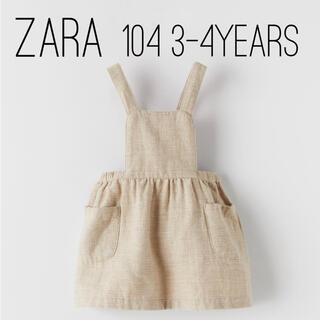 ザラキッズ(ZARA KIDS)のZARA ザラ ベビー キッズ ラスティック ジャンパー スカート 104(ワンピース)