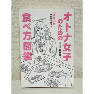 オトナ女子のための食べ方図鑑 「食事10割」で体脂肪を燃やす(その他)