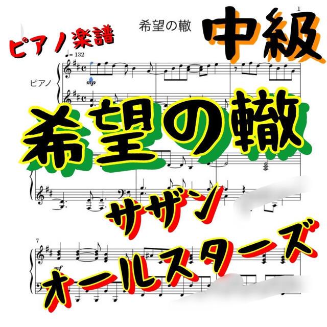 ピアノ楽譜 中級 希望の轍 サザンオールスターズ フルコーラス 楽器のスコア/楽譜(ポピュラー)の商品写真