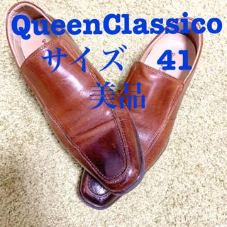 QueenClassico  クインクラシコ 革靴 41 (26-27cm)美品
