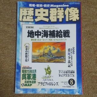 ◇歴史群像 2005年 08月号(専門誌)