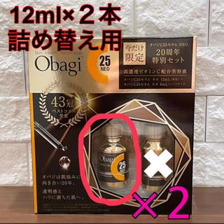 Obagi - 《新品未開封》オバジC25セラムNEO 12ml×2本セット ビタミンC 詰替え