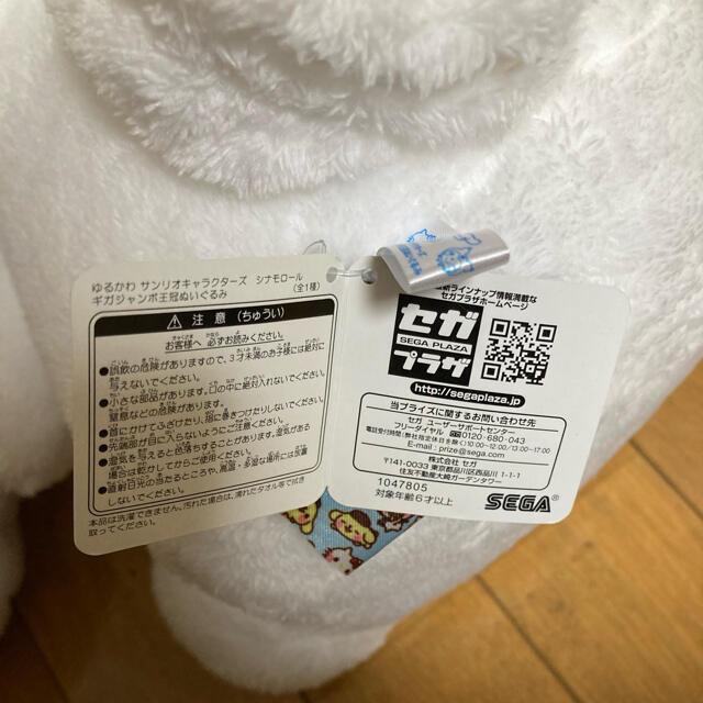 サンリオ(サンリオ)のポムポムプリンとシナモンロールちゃん!BIGぬいぐるみ エンタメ/ホビーのおもちゃ/ぬいぐるみ(ぬいぐるみ)の商品写真