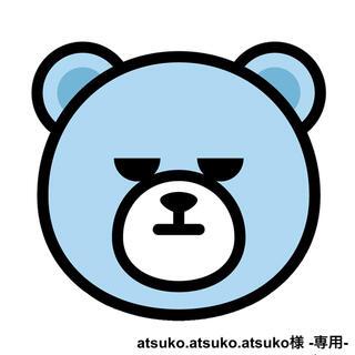 atsuko.atsuko.atsuko様 -専用-(各種パーツ)