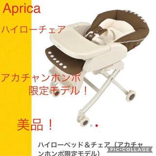 Aprica - 月末限定セール中【美品】アップリカ ハイローベッド&チェア 手動  ネオネミュー