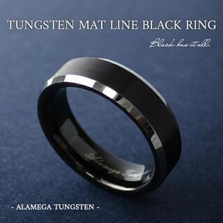 ブラックマットライン サイドカット タングステンリング 指輪