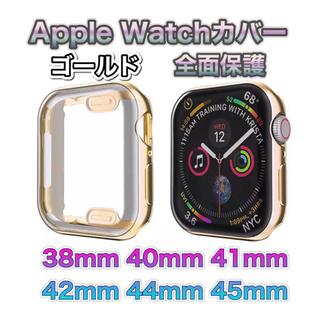 アップルウォッチ ソフトケース 傷防止 保護カバー