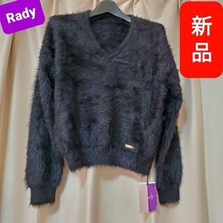 レディー(Rady)の新品未使用 Rady シャギーニット トップス ブラック(ニット/セーター)