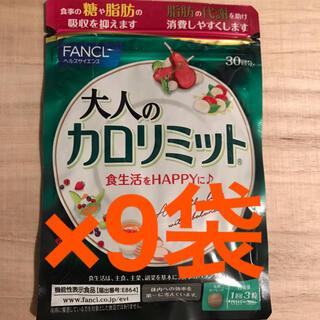 FANCL - ファンケル 大人のカロリミット 30回分 ×9袋
