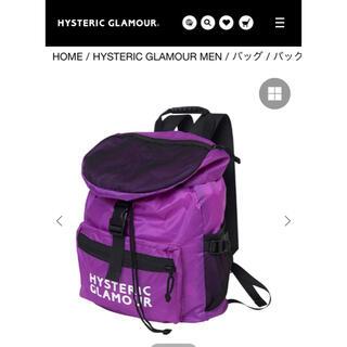 ヒステリックグラマー(HYSTERIC GLAMOUR)の❤︎HISTERIC  GLAMOR 新品!パッカブルバッグパック希少完売色❤︎(バッグパック/リュック)