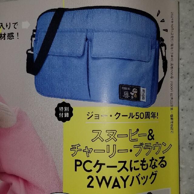 スヌーピー&チャーリーブラウン2wayバッグ レディースのバッグ(ショルダーバッグ)の商品写真