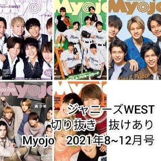 ジャニーズウエスト(ジャニーズWEST)のジャニーズWEST 切り抜き  Myojo 2021年8,9,10,11月号(アート/エンタメ/ホビー)