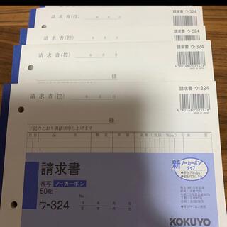 コクヨ - 請求書コクヨ5冊セット