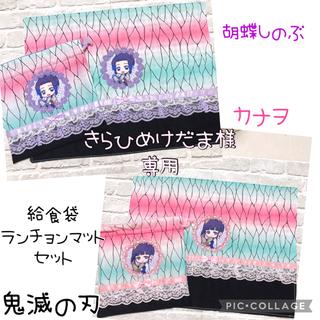 子供用 給食袋 ランチマット 鬼滅の刃 胡蝶しのぶ カナヲ(外出用品)