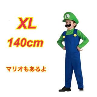 ルイージ ハロウィンコスチューム 子供用 衣装 仮装 コスプレ XLサイズ140