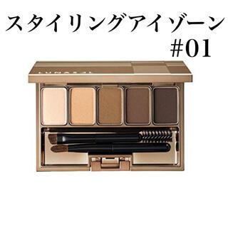 LUNASOL - ルナソル スタイリングアイゾーンコンパクト 01 Natural Brown