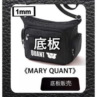 マリークワント(MARY QUANT)の【底板販売】MARY QUANT  マリークワント  バッグ ムック用 02(ショルダーバッグ)