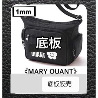 マリークワント(MARY QUANT)の【底板販売】MARY QUANT  マリークワント  バッグ ムック用 01(ショルダーバッグ)