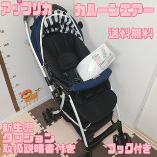 【美品】 アップリカ カルーンエアー  超軽量 3.9kg