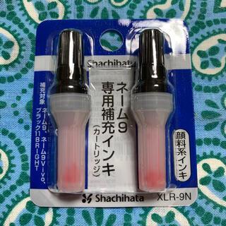 シャチハタ(Shachihata)のシャチハタネーム9専用補充インク朱色 新品未使用(印鑑/スタンプ/朱肉)