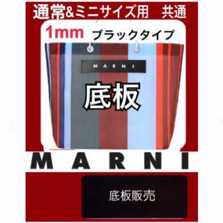 Marni - 【底板販売】MARNI マルニストライプトートバッグ用 底板 中敷き02