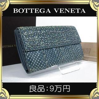 Bottega Veneta - 【真贋鑑定済・送料無料】ボッテガの長財布・正規品・良品・イントレチャート