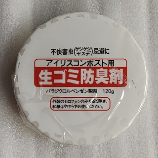 アイリスオーヤマ(アイリスオーヤマ)のアイリスオーヤマ 防臭剤(その他)