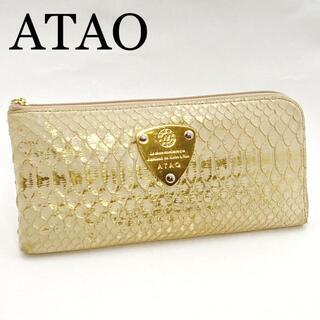 アタオ(ATAO)の☆レア 金運アップ☆アタオ リモ ラウンドファスナー パイソン ゴールド 財布(財布)