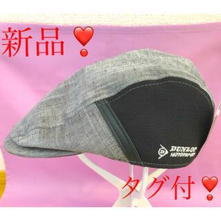 ダンロップ(DUNLOP)の【新品】ダンロップ ハンチング帽子❣️ グレー&ブラック サイズ:55〜57cm(ハンチング/ベレー帽)