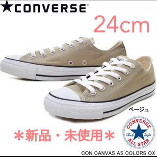 CONVERSE - 【新品・送料無料】 コンバース オールスター スニーカー 24cm ベージュ