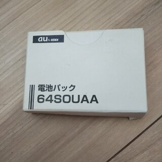 au -  新品未使用 電池パック au ガラケー