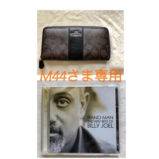 ソニー(SONY)のN44さま用 ピアノ・マン:ザ・ヴェリー・ベスト・オブ・ビリー・ジョエル(ポップス/ロック(洋楽))