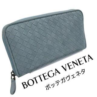 Bottega Veneta - BOTTEGA VENETA ボッテガヴェネタ 長財布 イントレチャート 水色