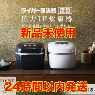 TIGER - タイガー魔法瓶 圧力IH炊飯器 JPC-G100 エアリーホワイト