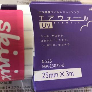 傷の保護テープskinixエアウォールuv50 25mm× 30cm