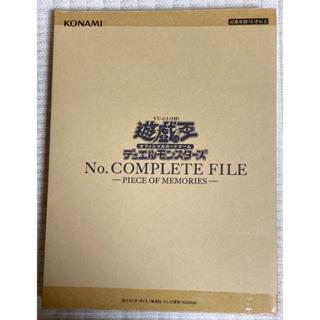 コナミ(KONAMI)の遊戯王OCG デュエルモンスターズ No. COMPLETE FILE 未開封(Box/デッキ/パック)