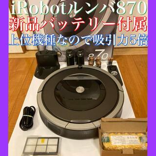 iRobot - 大容量新品バッテリー付き 上位機種なので吸引力5倍 iRobotルンバ870