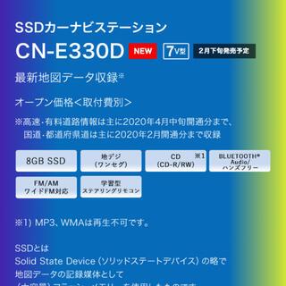 パナソニック(Panasonic)のカーナビ CN-E330D 2台口(カーナビ/カーテレビ)